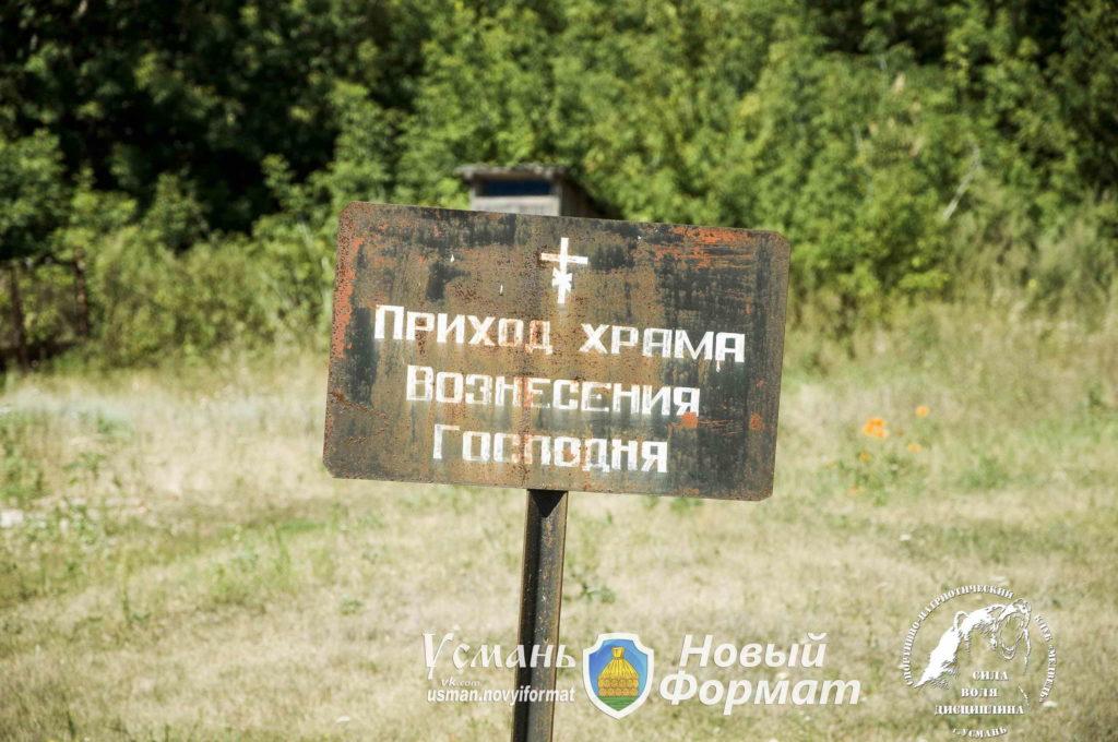 5 августа 2020 паломническая поездка по Усм храмам_058